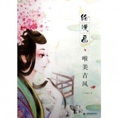 SALE - หนังสือสอนวาดรูประบายสีน้ำและสีไม้น้ำ ตัวการ์ตูนหญิงสาว-ชายหนุ่มแบบโบราณ  **พิมพ์ที่จีน (มี 1 เล่ม)