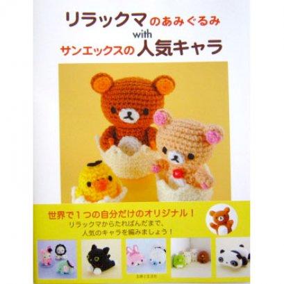 หนังสืองานถัก ตุ๊กตา Rilakkuma และตุ๊กตาอื่นๆ ของ San-x **พิมพ์ที่ญี่ปุ่น (มี 1 เล่ม)