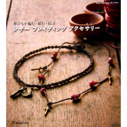 หนังสืองานหนัง Leather Braiding  **พิมพ์ที่ญี่ปุ่น (มี 1 เล่ม)