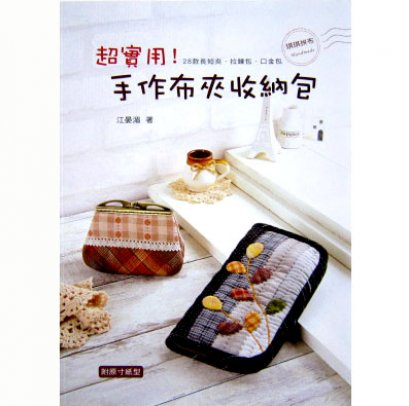 SALE - หนังสืองาน Quilt หน้าปกกระเป๋า 2 ใบ รวมผลงานกระเป๋าสตางค์ กระเป๋าปิ๊กแป๊ก 28 ชิ้น วิธีทำละเอียด *พิมพ์ที่ไต้หวัน (มี 1 เล่ม)