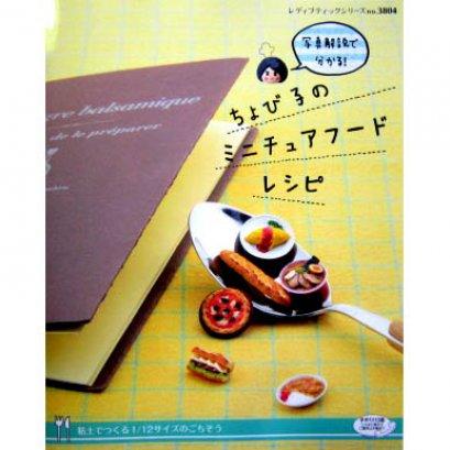 หนังสือปั้นอาหารจิ๋ว ปกเหลือง no.3804 **พิมพ์ที่ญี่ปุ่น (สินค้าหมด-รับสั่งจอง)