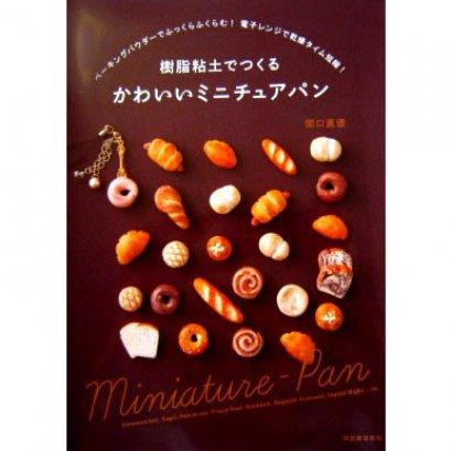 หนังสือสอนปั้นขนมปังจิ๋ว ปกน้ำตาล **พิมพ์ที่ญี่ปุ่น (สินค้าหมด-รับสั่งจอง)