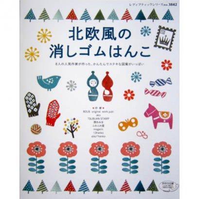 หนังสือแกะยางลบ ทำตราประทับ ปกขาว no.3842 **พิมพ์ที่ญี่ปุ่น (สินค้าหมด-รับสั่งจอง)