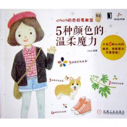 SALE - หนังสือสอนวาดรูปด้วยดินสอสีไม้ ปก เด็กผู้หญิงโบกมือ *เล่มนี้น่ารักค่ะ **พิมพ์ที่จีน (มี 1 เล่ม)