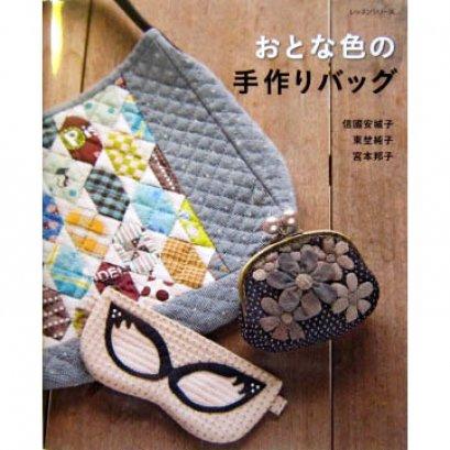 หนังสืองาน Quilt รวมผลงานสวยๆ จาก 3 Quilter **พิมพ์ที่ญี่ปุ่น (สินค้าหมด-รับสั่งจอง)