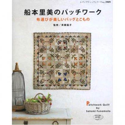 หนังสือ Patchwork Quilt no.3909 ของคุณ Satomi Funamoto **พิมพ์ที่ญี่ปุ่น (มี 1 เล่ม)