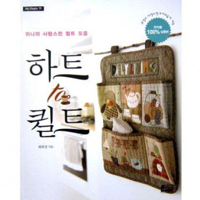 หนังสือ Quilt ของเกาหลี My Utopia 19 **พิมพ์ที่เกาหลี (มี 1 เล่ม)