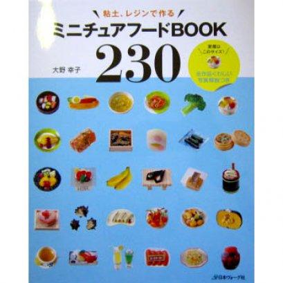 หนังสือปั้นอาหารจิ๋ว 230 ปกฟ้า **พิมพ์ที่ญี่ปุ่น (สินค้าหมด-รับสั่งจอง)