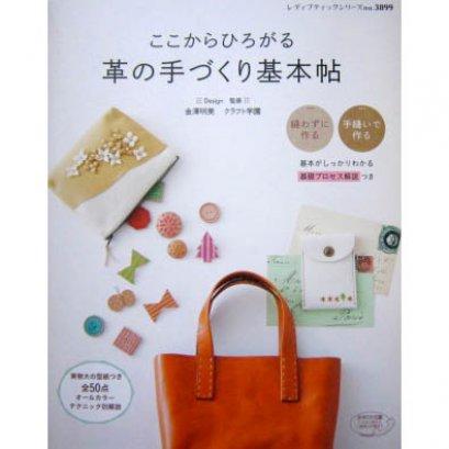หนังสือสอนเย็บงานหนัง no.3899   **พิมพ์ที่ญี่ปุ่น (สินค้าหมด-รับสั่งจอง)