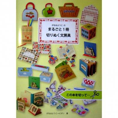 หนังสือรวมแบบกระดาษน่ารักๆ เราตัดแบบออกมาจากเล่มและสร้างสรรค์ผลงานได้เลยจ้า **พิมพ์ที่ญี่ปุ่น (สินค้าหมด-รับสั่งจอง)