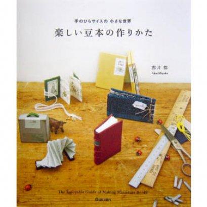 หนังสือสอนสมุดเล่มจิ๋ว Making Miniature Books  by Akai Miyako **พิมพ์ที่ญี่ปุ่น (สินค้าหมด-รับสั่งจอง)