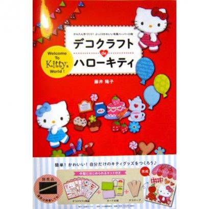 SALE - Hello Kitty ชุดอุปกรณ์งานกระดาษ Deco Craft ตัดๆ ติดๆ มาพร้อมกระดาษและเทปโฟมกาว **พิมพ์ญี่ปุ่น (มี 1 เล่ม)