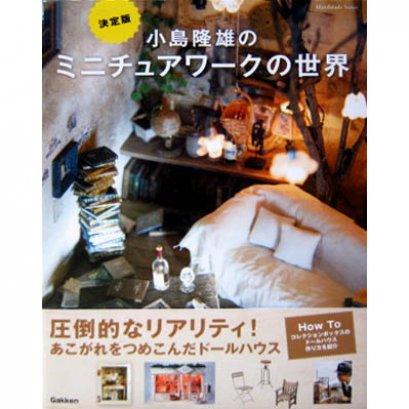 หนังสือสอนทำบ้านตุ๊กตา Dollhouse (มีวิธีทำแค่แบบเดียวนะคะ)  **พิมพ์ที่ญี่ปุ่น (สินค้าหมด-รับสั่งจอง)