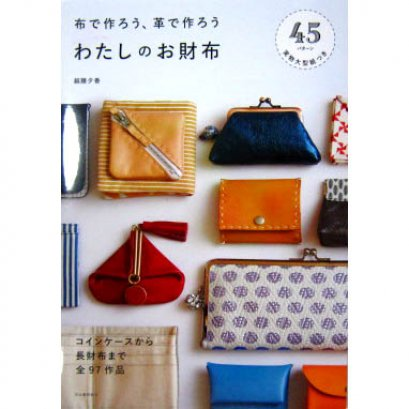 หนังสือสอนงานหนังและงานผ้า กระเป๋าใบเล็ก **พิมพ์ที่ญี่ปุ่น (มี 1 เล่ม)