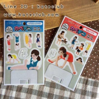 SALE - Fuchiko Stickers สำหรับติดผนัง (คลิกเลือกสีด้านใน)