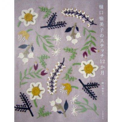 หนังสือสอนงานปัก ปกพื้นเทา Embroidery **พิมพ์ที่ญี่ปุ่น (สินค้าหมด-รับสั่งจอง)
