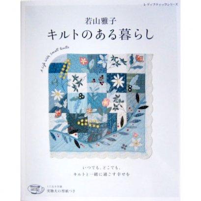 หนังสือ A Life With Small Quilts ของคุณ Masako Wakayama **พิมพ์ที่ญี่ปุ่น (มี 2 เล่ม)