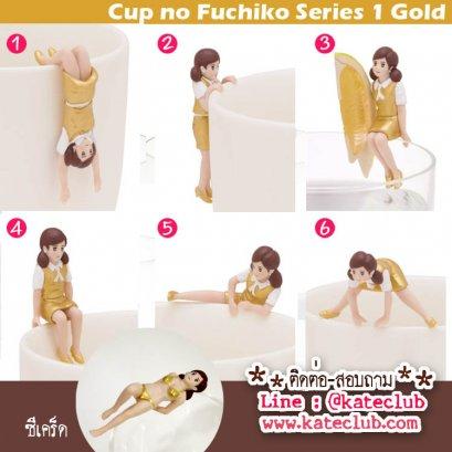 (พร้อมส่งเบอร์ 6) สาวน้อยเกาะแก้ว Cup no Fuchiko Series 1 - สีทอง