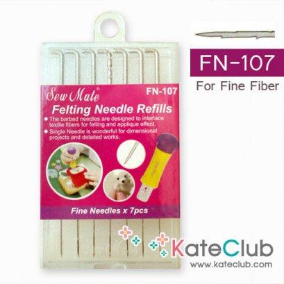 เข็มตำ Needle Felting Refills FN-107 รวม 7 เล่ม จาก Sew Mate