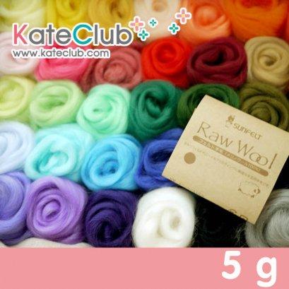 ใยขนแกะ Raw Wool สีล้วน จากญี่ปุ่น มี 34 เฉดสีให้เลือก (ก้อนล่ะ 5 g)