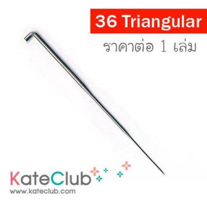 เข็ม Needle Felting - 36T (ด้ามแดง) เข็มขนาดใหญ่ สำหรับขึ้นรูปชิ้นงานในตอนแรก (1 เล่ม)