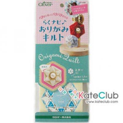 อุปกรณ์ทำ Origami Quilt Star เบอร์ S : 1.7 cm