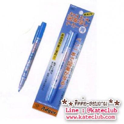 (หมดค่ะ) ปากกาเขียนผ้าสีฟ้า Adger ใช้กับกระดาษลอกลาย (เส้นลบได้ด้วยน้ำ)