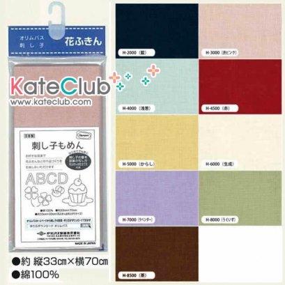 (H5000, H7000 หมดค่ะ) ผ้าคอตตอนญี่ปุ่น สำหรับงานปักผ้าแบบ Sashiko ขนาด 33x70 cm (คลิกเลือกสีด้านใน)