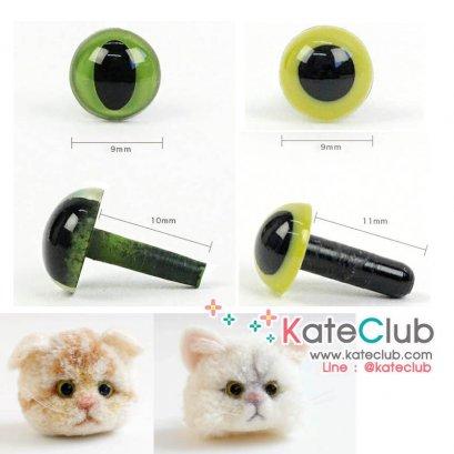(เหลือแค่ สีเขียว ค่ะ) ตาตุ๊กตา ขนาด 9 mm จาก JAPAN (ราคาต่อ 1 คู่)