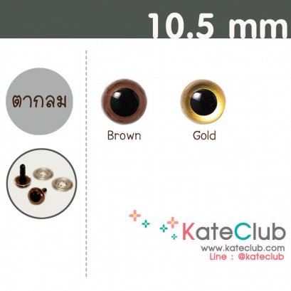 (ตากลม  Brown หมดค่ะ) ตาตุ๊กตาแบบก้านเสียบ ขนาด 10.5 mm จาก Hamanaka JAPAN (ราคาต่อ 1 คู่)