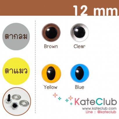 (ตาแมว หมดทุกสีค่ะ) ตาตุ๊กตาแบบก้านเสียบ ขนาด 12 mm จาก Hamanaka JAPAN (ราคาต่อ 1 คู่)