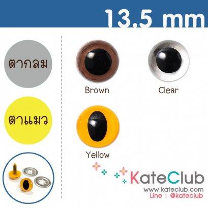 ตาตุ๊กตาแบบก้านเสียบ ขนาด 13.5 mm จาก Hamanaka JAPAN (ราคาต่อ 1 คู่)