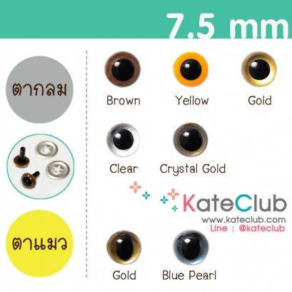 (ตากลม  Brown หมดค่ะ) ตาตุ๊กตาแบบก้านเสียบ ขนาด 7.5 mm จาก Hamanaka JAPAN (ราคาต่อ 1 คู่)