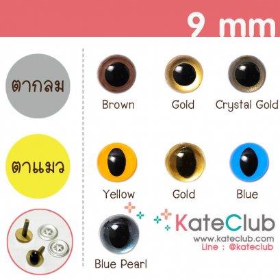 (ตากลม Gold หมด, ตาแมว เหลือสีฟ้า ค่ะ) ตาตุ๊กตาแบบก้านเสียบ ขนาด 9 mm จาก Hamanaka JAPAN (ราคาต่อ 1 คู่)