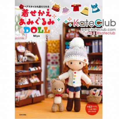 หนังสือสอนถักโครเชต์ตุ๊กตาเด็กผู้หญิง และเสื้อผ้า Miya Vol.1 **พิมพ์ญี่ปุ่น (มี 1 เล่ม)