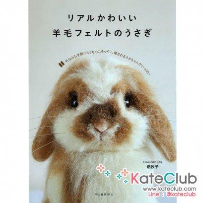 หนังสืองาน needle felting ปกกระต่าย by Chocolat Box **พิมพ์ญึ่ปุ่น (มี 1 เล่ม)