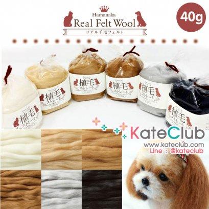 (551, 553, 555, 556 หมดค่ะ) Hamanaka - Real Felt Wool Straight Fur จากญี่ปุ่น (40 g) - ทำขนตรงยาว