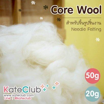 (หมดค่ะ) Core Wool สำหรับขึ้นรูปชิ้นงาน Wool 100% (น้ำหนัก 20, 50, 100 g)