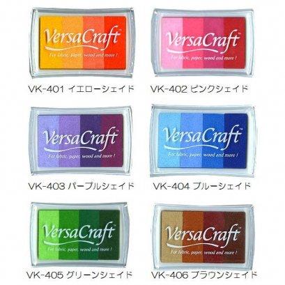 (โทนเหลือง หมดค่ะ) หมึก VersaCraft สีสลับ ตลับใหญ่ หมึกปั๊มผ้า ไม้ กระดาษ ได้จ้า (มีให้เลือก 6 โทนสี)