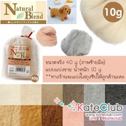 Hamanaka - Natural Blend Felting Wool จากญี่ปุ่น **แบ่งขาย (ก้อนล่ะ 10 g)
