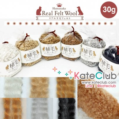 Hamanaka - Real Felt Wool Curly fur จากญี่ปุ่น (30 g)