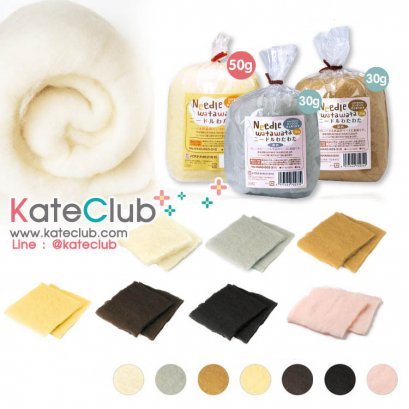 แนะนำ!! Hamanaka - Needle watawata Wool 100% แบบแผ่น สำหรับขึ้นรูปชิ้นงาน (สีธรรมชาติ 50 g และ สีอื่นๆ 30 g)