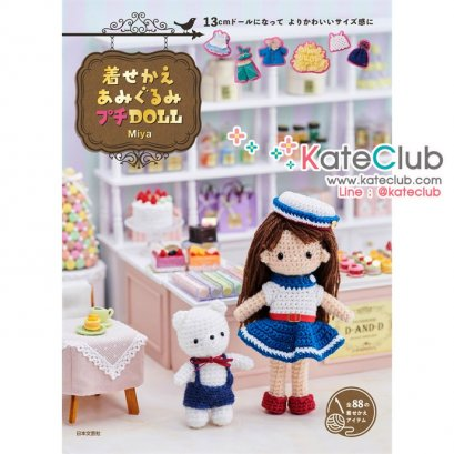 หนังสือสอนถักโครเชต์ตุ๊กตาเด็กผู้หญิง และเสื้อผ้า Miya Vol.2 **พิมพ์ญี่ปุ่น (มี 2 เล่ม)