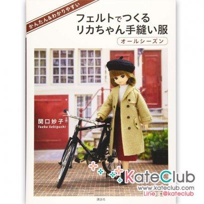 หนังสือสอนตัดชุดตุ๊กตา Licca จากผ้าสักหลาด By Taeko Sekiguchi วิธีละเอียดค่ะ **พิมพ์ที่ญี่ปุ่น (มี 1 เล่ม)