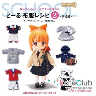 หนังสือสอนตัดชุดตุ๊กตา NENDOROID DOLL Clothing 2 School Edition วิธีละเอียดสุดๆ **พิมพ์ญี่ปุ่น (สินค้าหมด-รับสั่งจอง)