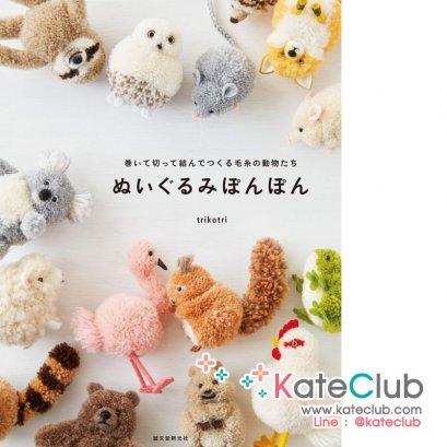 หนังสือสอนทำปอมปอมไหมสารพัดสัตว์แบบทั้งตัว by trikotri **พิมพ์ที่ญี่ปุ่น (มี 1 เล่ม)