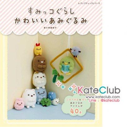หนังสือสอนถักโครเชต์ ตุ๊กตา Sumikko Gurashi 40 แบบ **พิมพ์ที่ญี่ปุ่น (สินค้าหมด-รับสั่งจอง)