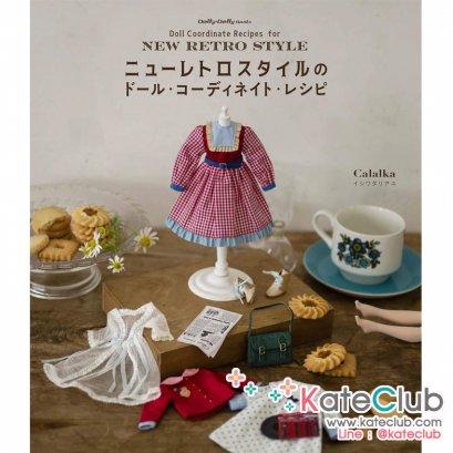 หนังสือสอนตัดชุดตุ๊กตา Doll Cordinate Recipes for New Retro Style **พิมพ์ที่ญี่ปุ่น (มี 1 เล่ม)