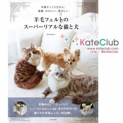 หนังสืองาน needle felting ตุ๊กตาแมว และสุนัขเหมือนจริง **พิมพ์ที่ญี่ปุ่น (สินค้าหมด-รับสั่งจอง)