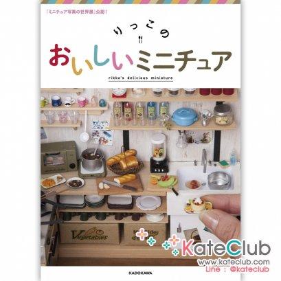 หนังสือสอนปั้นอาหารจิ๋ว rikko's delicious miniature **พิมพ์ที่ญี่ปุ่น (สินค้าหมด-รับสั่งจอง)